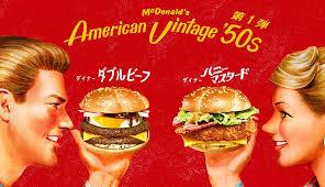 American Vintage 50's McDonalds Advert